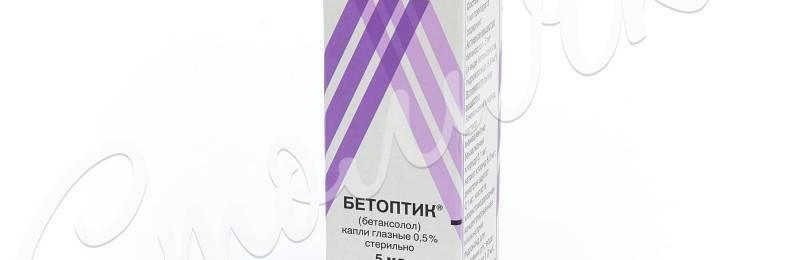Бетоптик капли глазные 0,5%, 5 мл