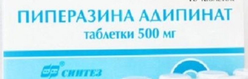Пиперазина адипинат (piperazine adipinate)