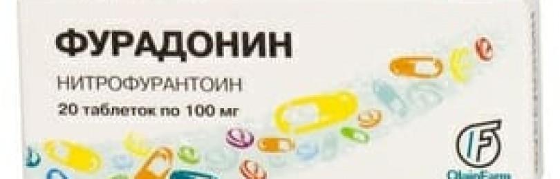 Препарат фурадонин при цистите