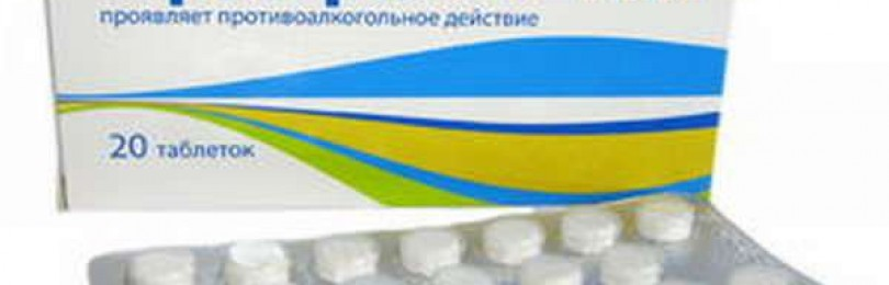 Отзывы о препарате дисульфирам