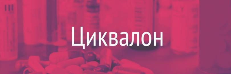 Инструкция по применению Циквалона: аналоги и цена препарата