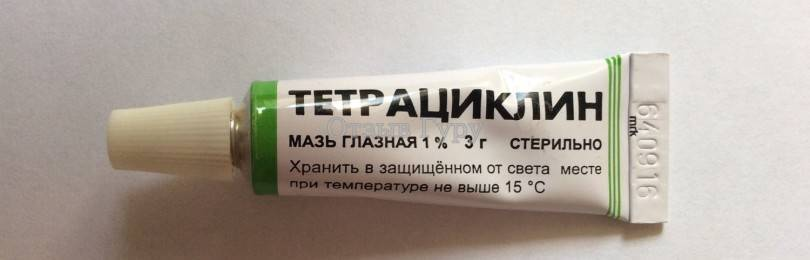 Тетрациклиновая мазь глазная: инструкция по применению