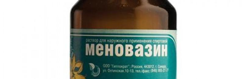 Меновазин при кашле: применение, использование мази для растирания