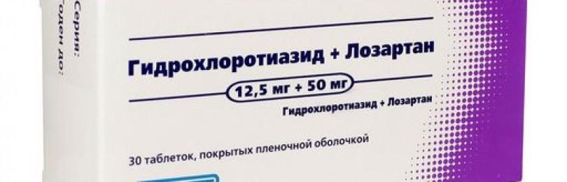 Лозап и лозап плюс (таблетки 12.5, 50 и 100 мг)