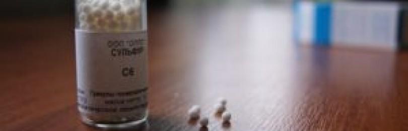 Сульфур йод гомеопатия показания к применению