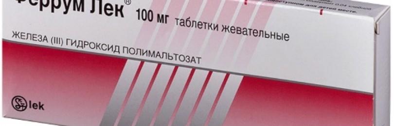 Ликферр 100 (likferr 100) инструкция по применению