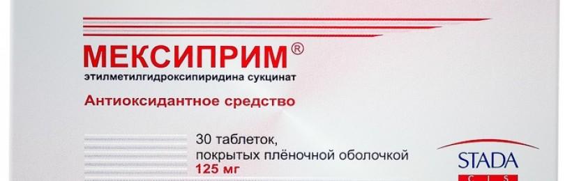 Мексидол капсулы инструкция по применению цена отзывы аналоги