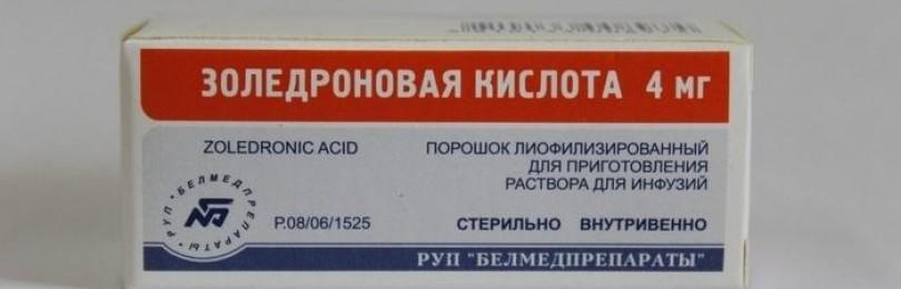 Акласта, зомета (золедроновая кислота)