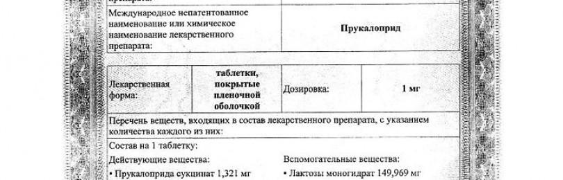 Препарат: вегапрат в аптеках москвы