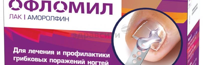 Лоцерил: инструкция по применению от грибка ногтей