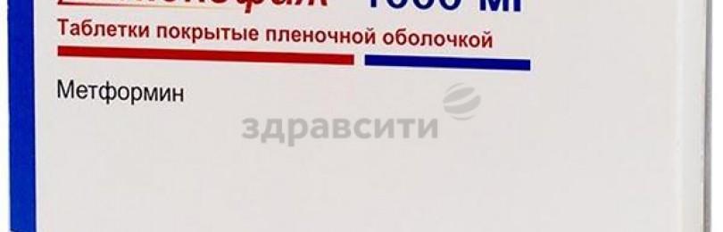 Глюкофаж 1000 мг пропал из аптек. аналоги препарата