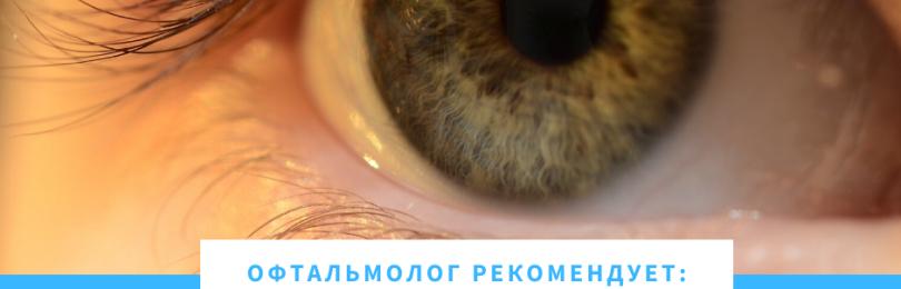 Ночные или дневные линзы: жесткие, газопроницаемые, для коррекции зрения, длительного непрерывного ношения, отзывы, раствор