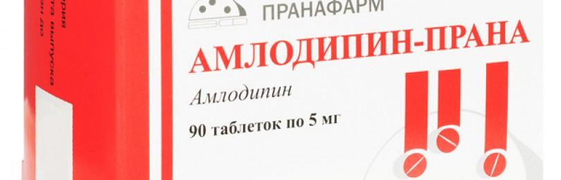 Инструкция по применению таблеток амлорус, цена
