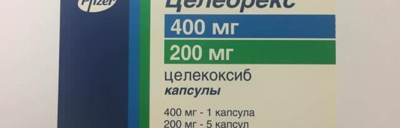 Целебрекс 400 200 инструкция по применению цена отзывы аналоги