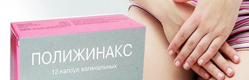 Полижинакс (свечи): инструкция по применению, аналоги и отзывы, цены в аптеках россии