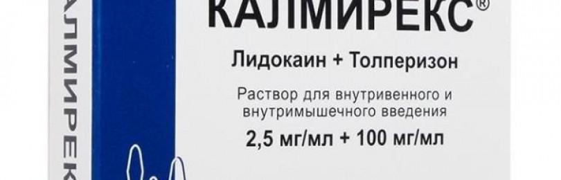 Инструкция по применению уколов мидокалм рихтер