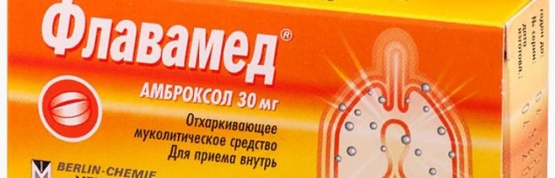 Амброксол: инструкция к препарату
