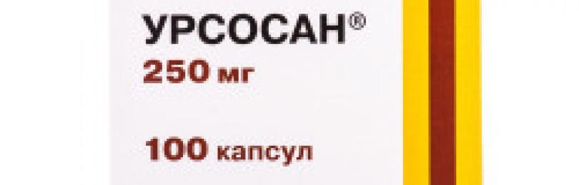 Топ 7 аналогов урсосана: дешевые препараты российского и зарубежного производства