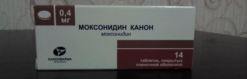 Лекарство моксонидин инструкция по применению цена отзывы аналоги