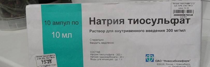 Очищение печени натрия тиосульфатом в домашних условиях