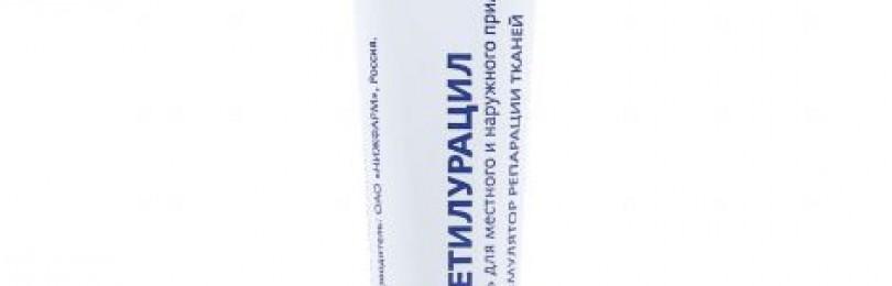 Метилурацил (свечи, таблетки, мазь)