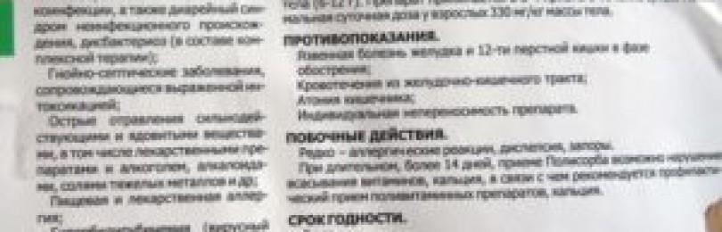 Фторафур: показания, дозировка лекарства, цена, отзывы, побочные действия