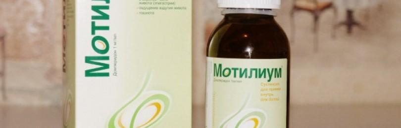 Мотилиум (motilium) инструкция по применению