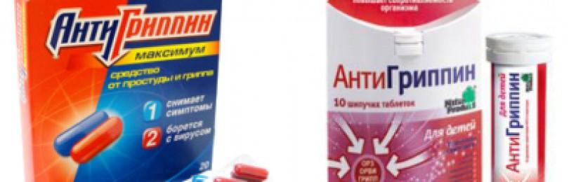 Кто нибудь пил антигриппин во время беременности?
