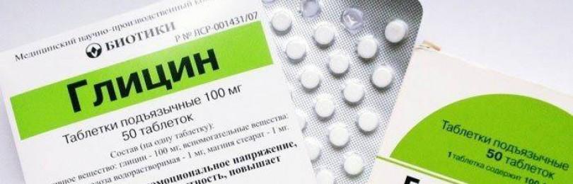 Лекарственные средства для лечения повышенного внутричерепного давления — список самых эффективных таблеток