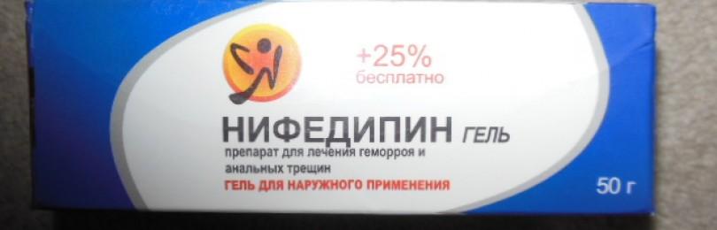 Эмульсия гель нифедипин от геморроя