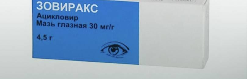 Ацикловир капли для глаз