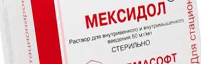 Особенности применения уколов мексидол