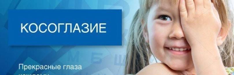 Амблиопия у взрослых и детей: степени болезни и лечение