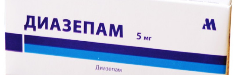 Инструкция по применению диазепам (diazepam) 2мг,5мг,10мг