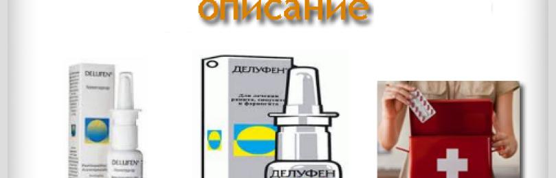Делуфен (delufen) инструкция по применению