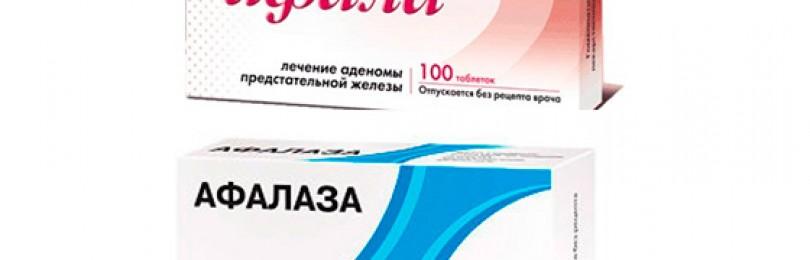 Аналог таблеток для рассасывания афалаза