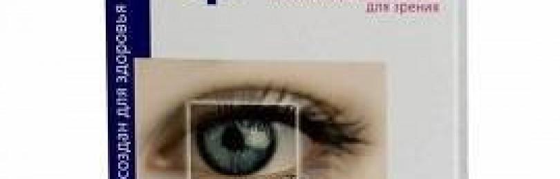 Витамины для глаз фокус