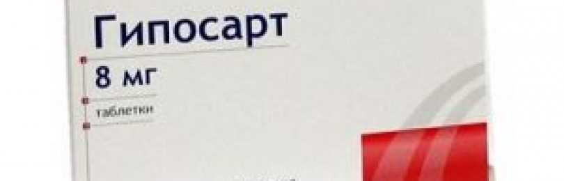 Гипосарт: инструкция по применению, аналоги, отзывы, цена