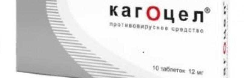 Эргоферон: инструкция по применению таблеток, цена, отзывы, аналоги