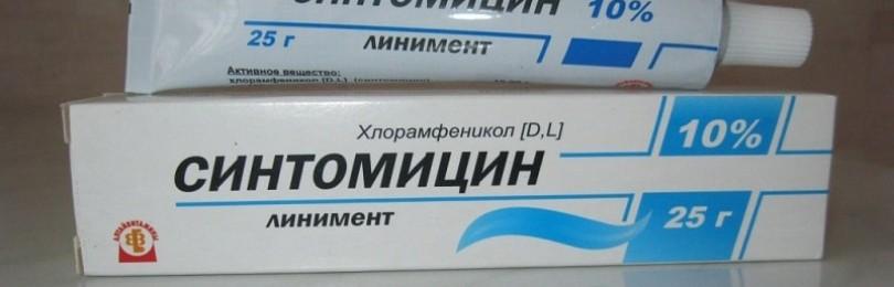 Синтомициновая мазь. инструкция по применению, цена, аналоги, отзывы