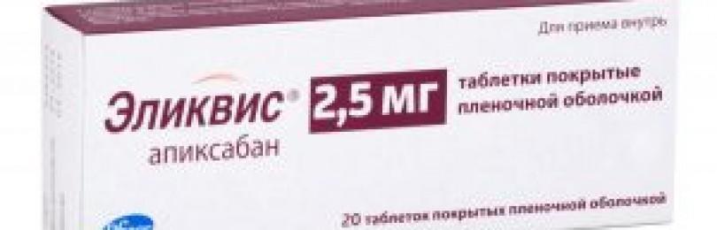 Лекарство ксарелто инструкция по применению цена отзывы аналоги