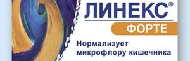 Топ 15 аналогов препарата линекс: список недорогих заменителей