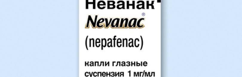 Инструкция по применению неванак (nevanac)