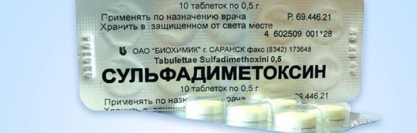 Аналоги таблеток сульфадиметоксин