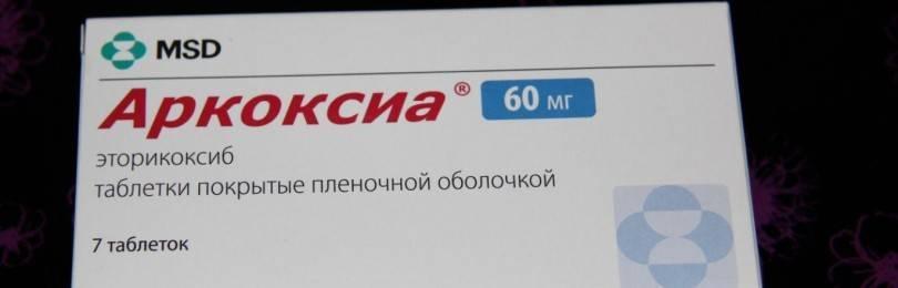 Таблетки Аркоксиа: инструкция по применению, цена, отзывы