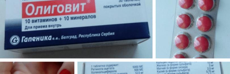 Олиговит (oligovit) инструкция по применению