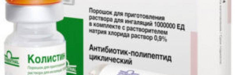 Колистин (colistin) инструкция по применению