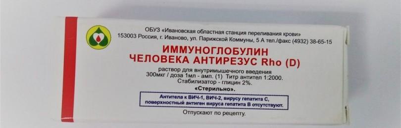 Иммуноглобулин человека антирезус rho(d) (immune globulin human antirhesus rho(d))