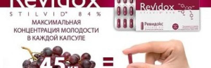 «ревидокс»: отзывы. revidox (капсулы): отрицательные отзывы