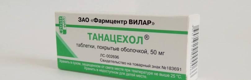 От чего назначают препарат Танацехол?